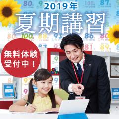 2019年夏期講習 無料体験受付中!