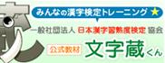 みんなの漢字トレーニング 文字蔵くん