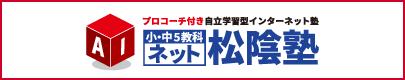 インターネット学重塾 ネット松陰塾