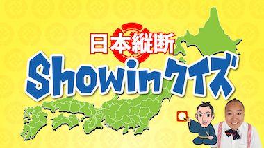 日本横断Showinクイズ