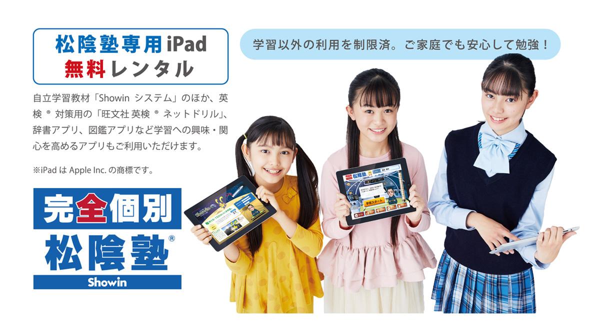 iPad無料レンタル